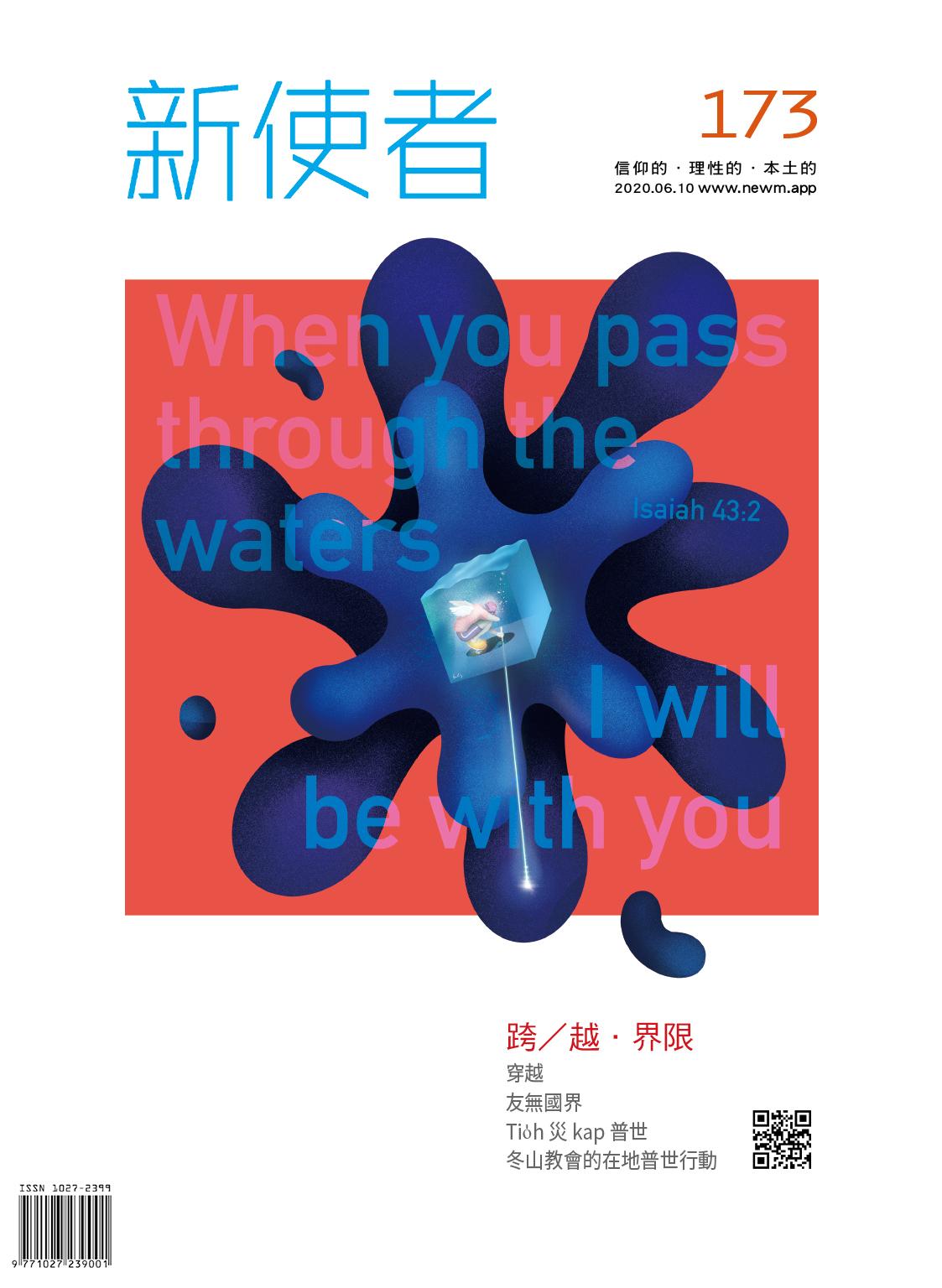 新使者雜誌 The New Messenger  173期  2020年  6月 跨/越.界限
