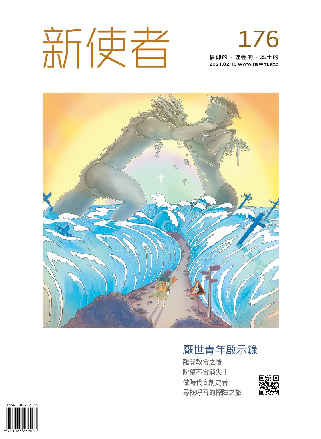 新使者雜誌 The New Messenger  176期  2021年  2月 厭世青年啟示錄