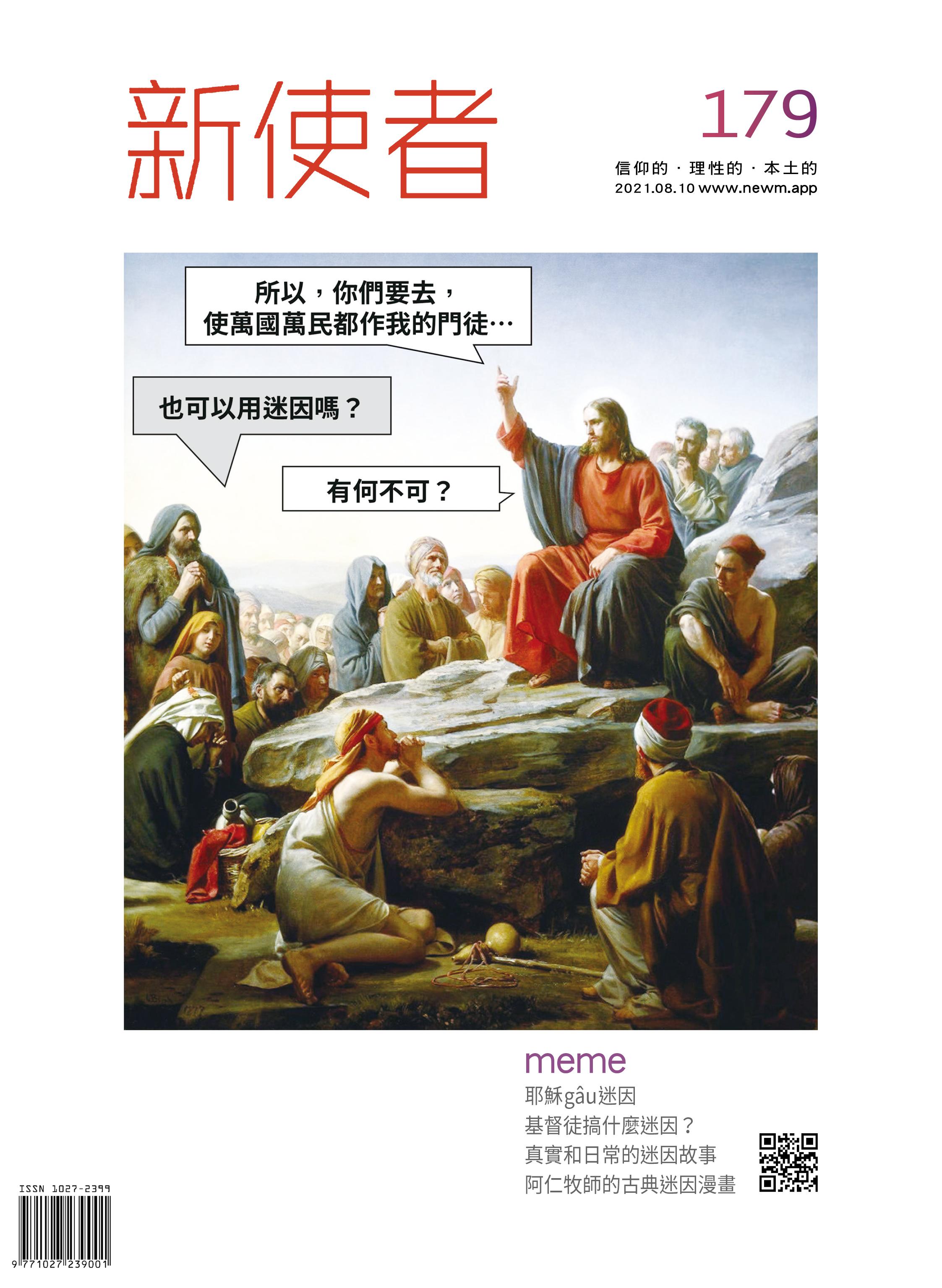 新使者雜誌 The New Messenger  179期  2021年  8月 meme
